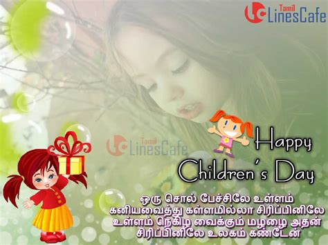 S Day Quotes In Tamil Happy Children S Day Tamil Linescafe