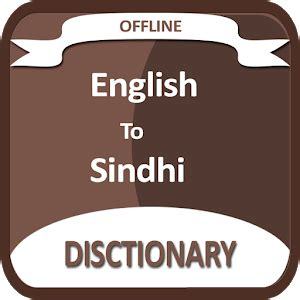 english to sindhi dictionary free download full version download english to sindhi dictionary unreleased for pc