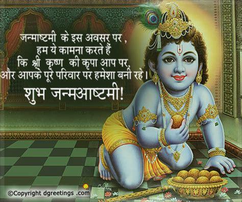 janmashtami messages sms wishes  hindi  english