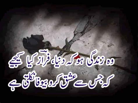 Faraza Syar I dania ji sms shayari faraz sms