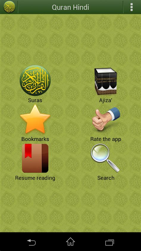 quran hindi android apps on google play quran hindi ह न द क र न android apps on google play