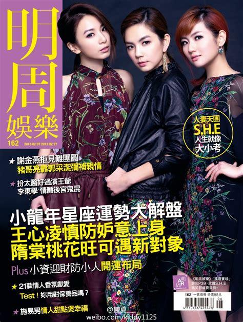 ming pao magazine january issue