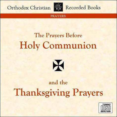 the before my communion books prayers and worship orthodox christian recorded books