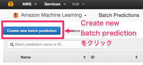 amazon machine learning amazon machine learningでバッチ予測の実行前に利用費が表示されるようになりました