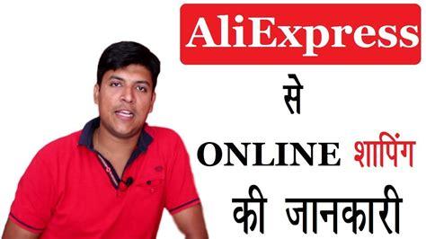aliexpress shopping india aliexpress shopping
