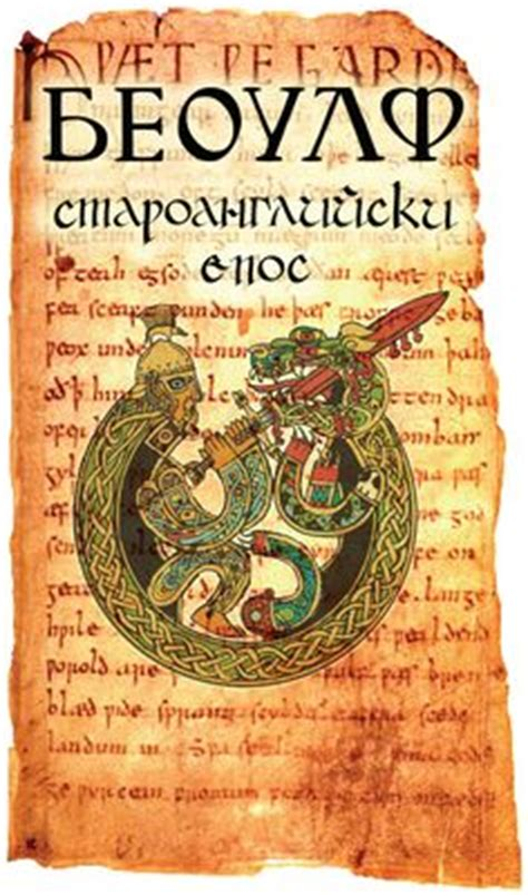 beowulf picture book classroom beowulf on anglo saxon flip books