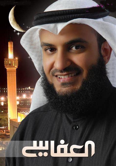 free download mp3 al quran mishary rashid alafasy mishary rashid al afasy al waqiah