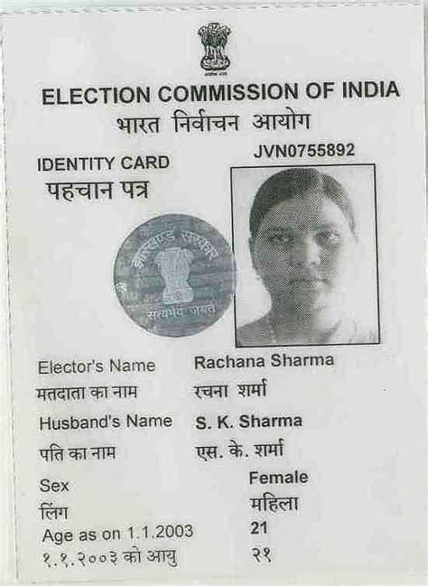 voter id card how to check your name in voter list