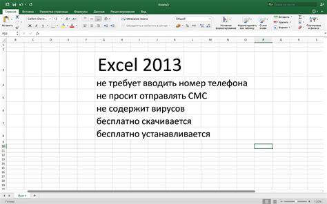 themes for excel 2013 download microsoft office скачать бесплатно без регистрации русская