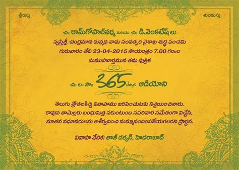 wedding card sles in telugu ram gopal varma s wedding invitation card for audio launch of 365days 25cineframes