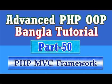php tutorial in bangla build own php mvc framework bangla tutorial part 50