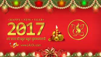 new year 2017 wallpaper hd background images free