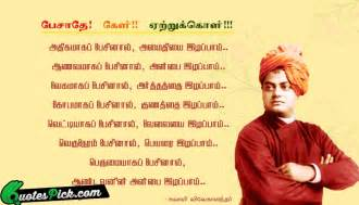 in tamil famous quotes in tamil tamil quotesgram