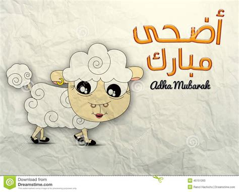 eid al adha printable greeting cards 65 best eid ul adha 2016 greeting photos and images