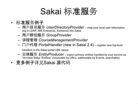 Sakai Technical Chinese   sakai technical chinese