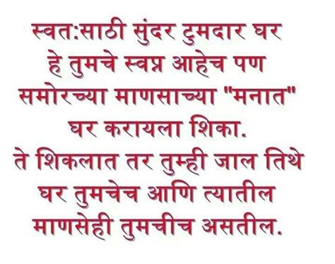suvichar marathi thoughts marathi suvichar places to visit pinterest