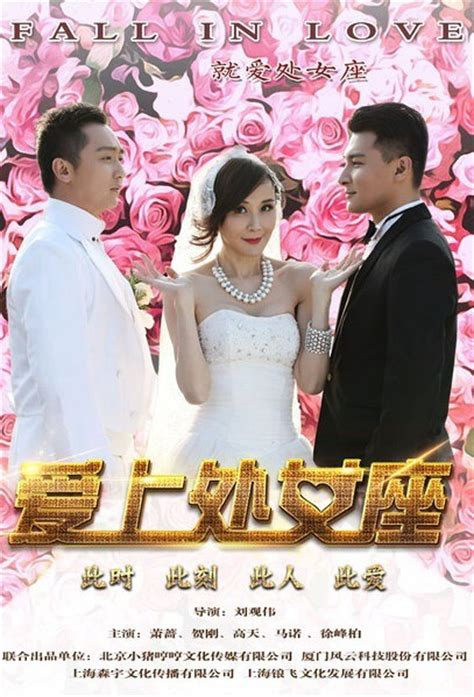 film mandarin fall in love fall in love 2016 china film cast chinese movie