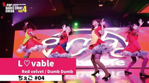 tutorial dance red velvet dumb dumb 1 2 l vable red velvet dumb dumb ちぇご04 kpop cover dance