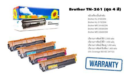 Toner Tn 261 laser toner tn 261