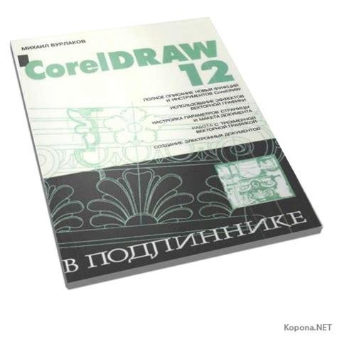 corel draw pdf books corel draw 12 2004 pdf 187 скачать бесплатно программы