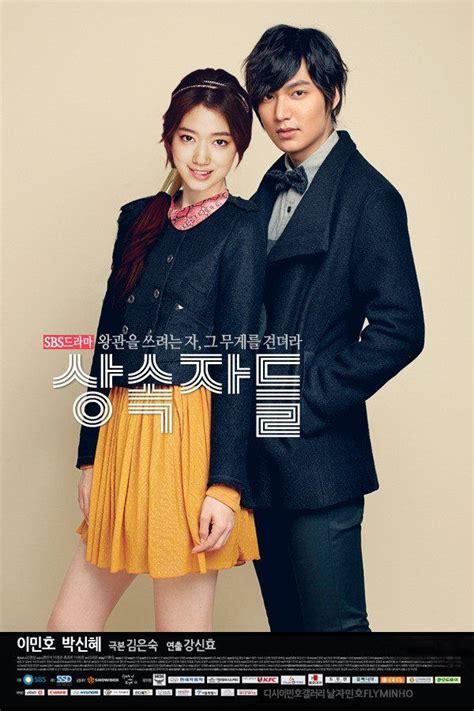film lee min ho park shin hye lee min ho park shin hye asian dramas movies esp