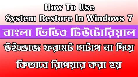 nat bangla tutorial system restore in windows 7 bangla tutorial youtube