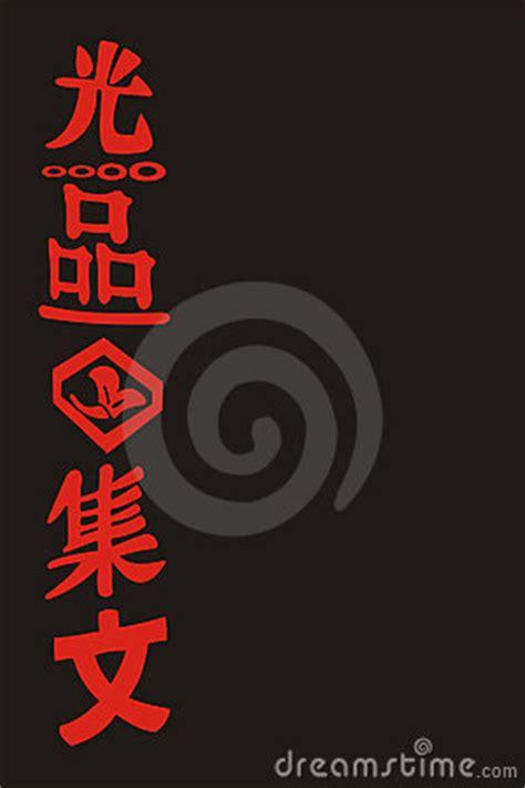 lettere giapponese lettere giapponesi fotografia stock immagine 1650552