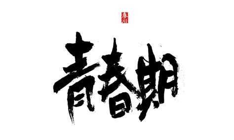 design font chinese 176 cool chinese font style designs that will truly