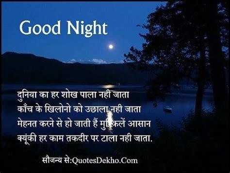 Good Night Whatsapp Status|Sweet Dreams Quotes Hindi