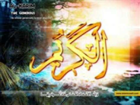 asma allah alhosnagp youtube