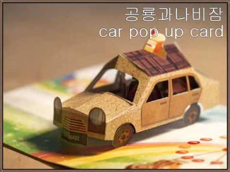 pop up car card template car pop up card
