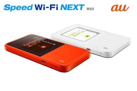 Wifi Speedy 1 Bulan kddi au向けモバイルwi fiルーター speed wi fi next w03 を発表 3波のキャリアアグリゲーションに対応して下り最大370mbpsにーーまずは東京都渋谷駅周辺エリア