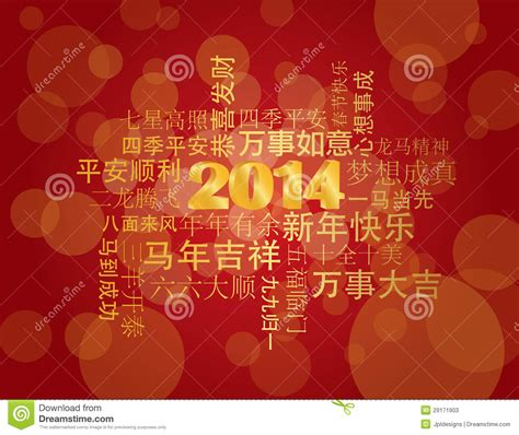 new year greetings in 2014 2014 new year greetings background stock vector