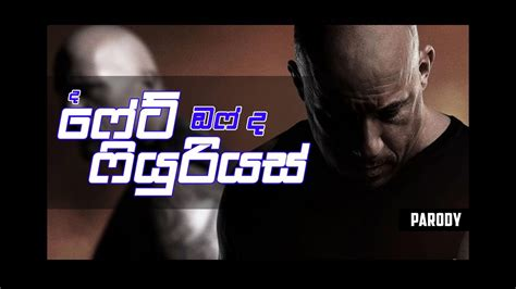 fast and furious parody fast and furious 8 sinhala parody youtube