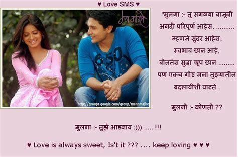 images of love msg in marathi sms love urdu messages for girlfriend shayari hindi