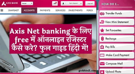 axis bank net banking registration axis net banking registration फ र म क स कर