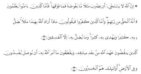 tentang surat al baqarah ayat 26 dan 27 coretan ku