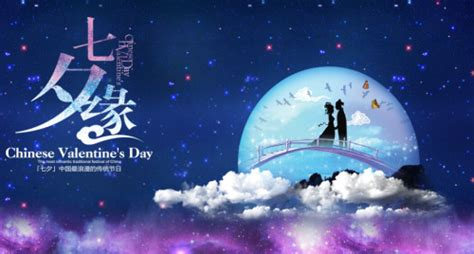 qixi festival qixi festival related keywords suggestions qixi