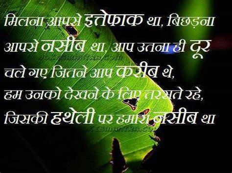 sad love shayari in hindi for boyfriend best 35 sad shayari in hindi for girlfriend and boyfriend 2016