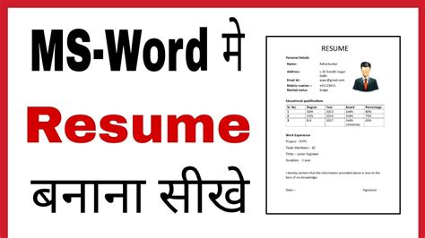 ms word me resume kaise banaye how to make resume on ms