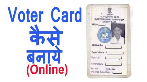 make voter card how to make voter id card new voter id card
