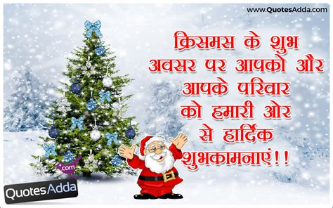 merry christmas  hindi shayari quotations images quotesaddacom inspiring quotes