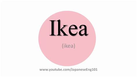 how to say ikea how to pronounce ikea youtube