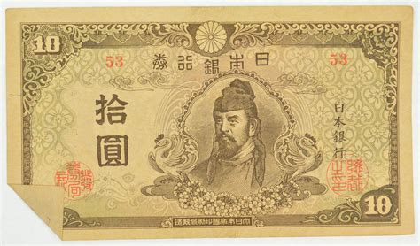 How To Make Currency Paper - vintage japanese paper money currency great note from