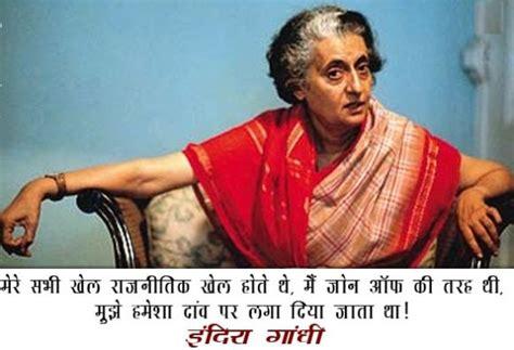 biography of rajiv gandhi in hindi language इ द र ग ध क अनम ल व च र indira gandhi quotes in