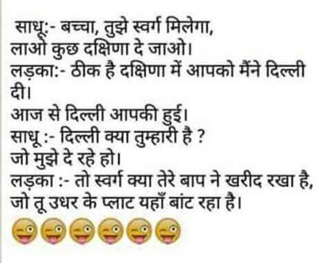 funny whatsapp hindi joke pic   hanslebhai