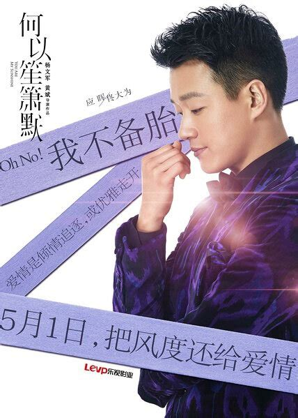 film china my sunshine photos from you are my sunshine 2015 movie poster 6