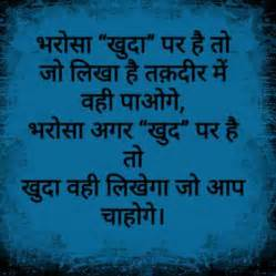 whatsapp life inspirational quote sms hindi   hellomasti