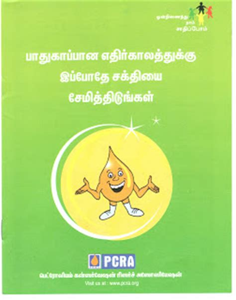 Conservation Save Energy Essay by Energy Conservation Tips Tamil Save Energy Book