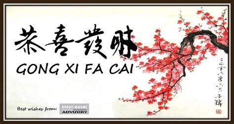 new year greeting gong xi inter excel malaysia airline placement centre